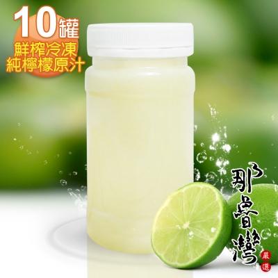 那魯灣 鮮榨冷凍純檸檬原汁 10罐(230g/罐)