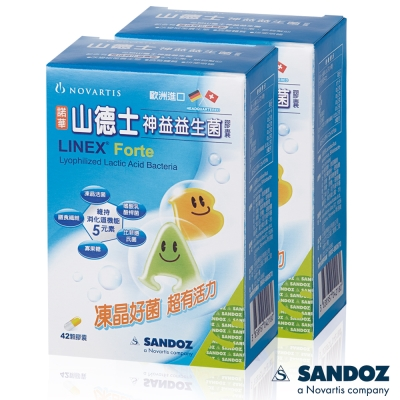 SANDOZ山德士-諾華製藥 即期品神益益生菌x2盒(42顆/盒)