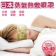 日本新一代蒸氣熱敷眼罩60入 product thumbnail 1