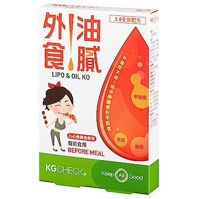 KGCHECK凱綺萃 外食油膩對策-專利甲殼素(共20粒)