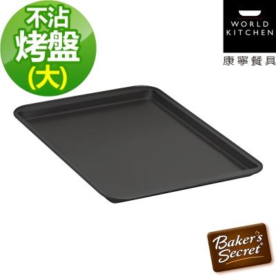 美國康寧BakersSecret 多功能不沾烤盤(大)