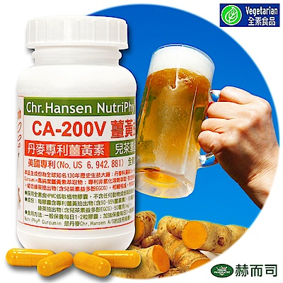 赫而司 CA-200V丹麥專利薑黃益多酚植物膠囊(90顆/罐)