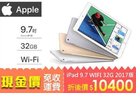 iPad 9.7 WIFI 32G 2017版/ 蘋果 APPLE iPad 9.7吋 32G WiFi 版  保固一年 【3G3G手機網】