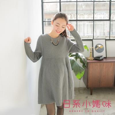 日系小媽咪孕婦裝-高腰修身素面質感傘狀針織洋裝