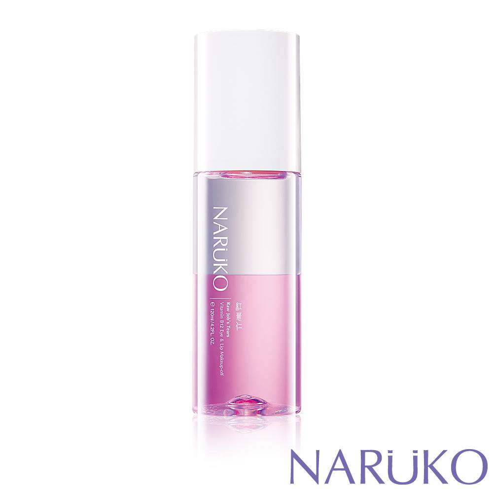 NARUKO牛爾 紅薏仁超臨界維他命B12眼唇卸妝液 120ml