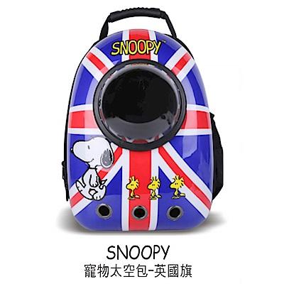 【獨家授權】史努比太空包-英國旗 X1入