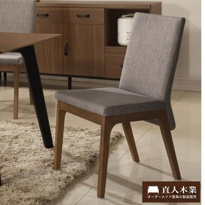 日本直人木業-Tendress北歐美學單椅