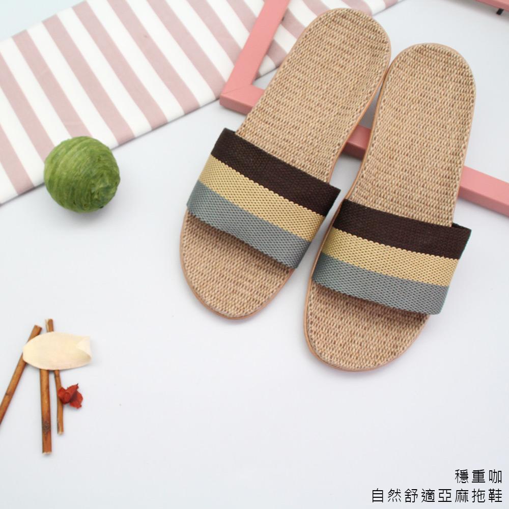 天然亞麻●透氣編織風格室內外拖鞋-穩重咖