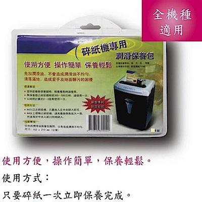 Vnice 碎紙機專用潤滑保養包(12入)