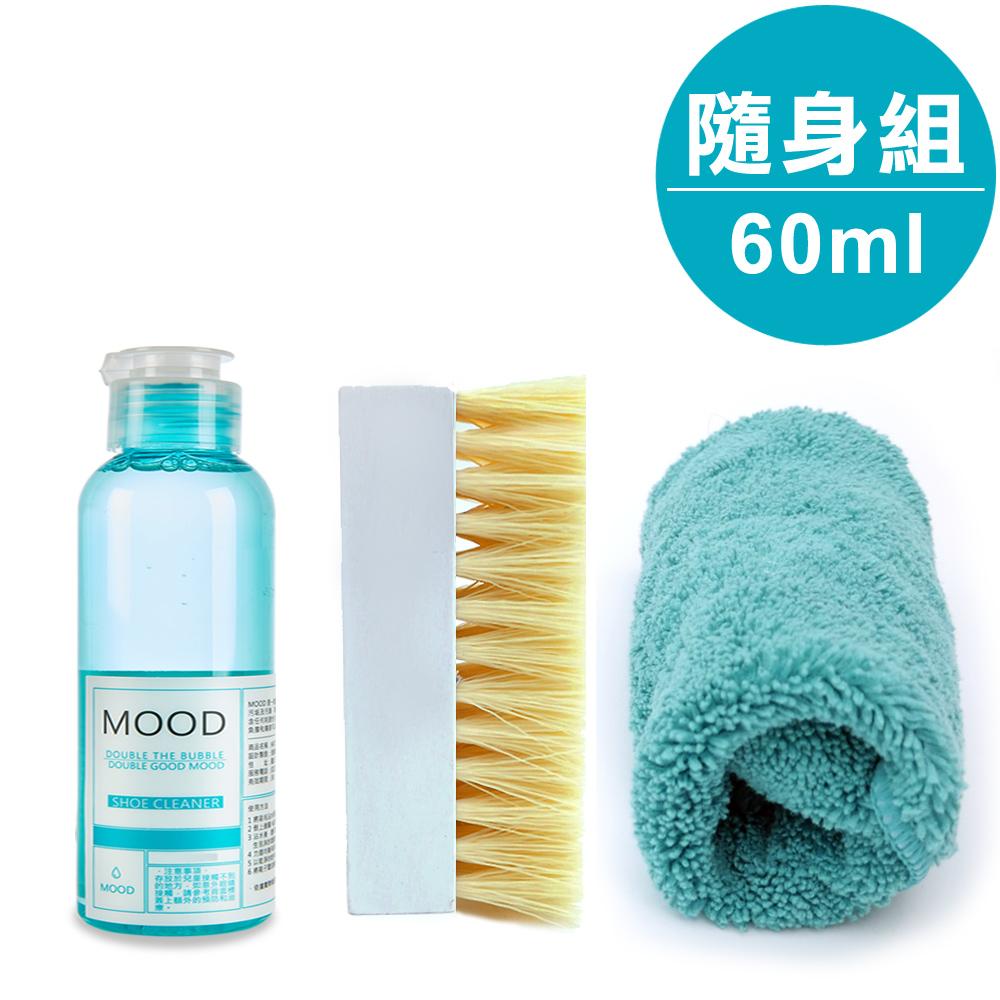 【MOOD】MIT瞬間極白 洗鞋神器(洗鞋劑60ml+防霉刷+擦拭布)