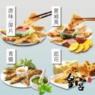 皇宮月亮蝦餅 綜合6片組