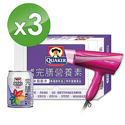 桂格-完膳營養素50鉻配方-糖尿病適用-24罐x3