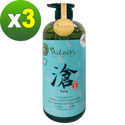 AiLeiYi有機洋甘菊天然修護洗髮精-滄-英國梨‧小蒼蘭1000ml(3瓶/組)
