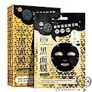 【買一送一】我的心機 黃金魚子晶透煥白黑面膜 5入/盒