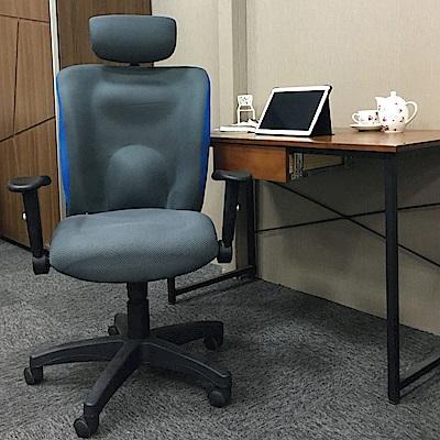 GD綠設家 萊斯高背布面機能辦公椅-72x47x114cm免組