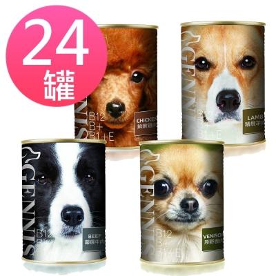 吉妮斯 犬餐罐 400g/罐 (24罐組)