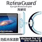 RetinaGuard 視網盾藍光膜 Macbook Pro 13吋 2016 TouchBar