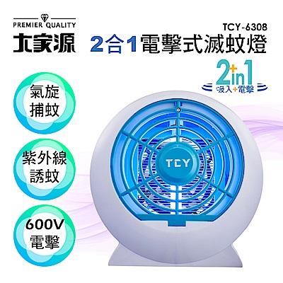 大家源2合1電擊式滅蚊燈(TCY-6308)