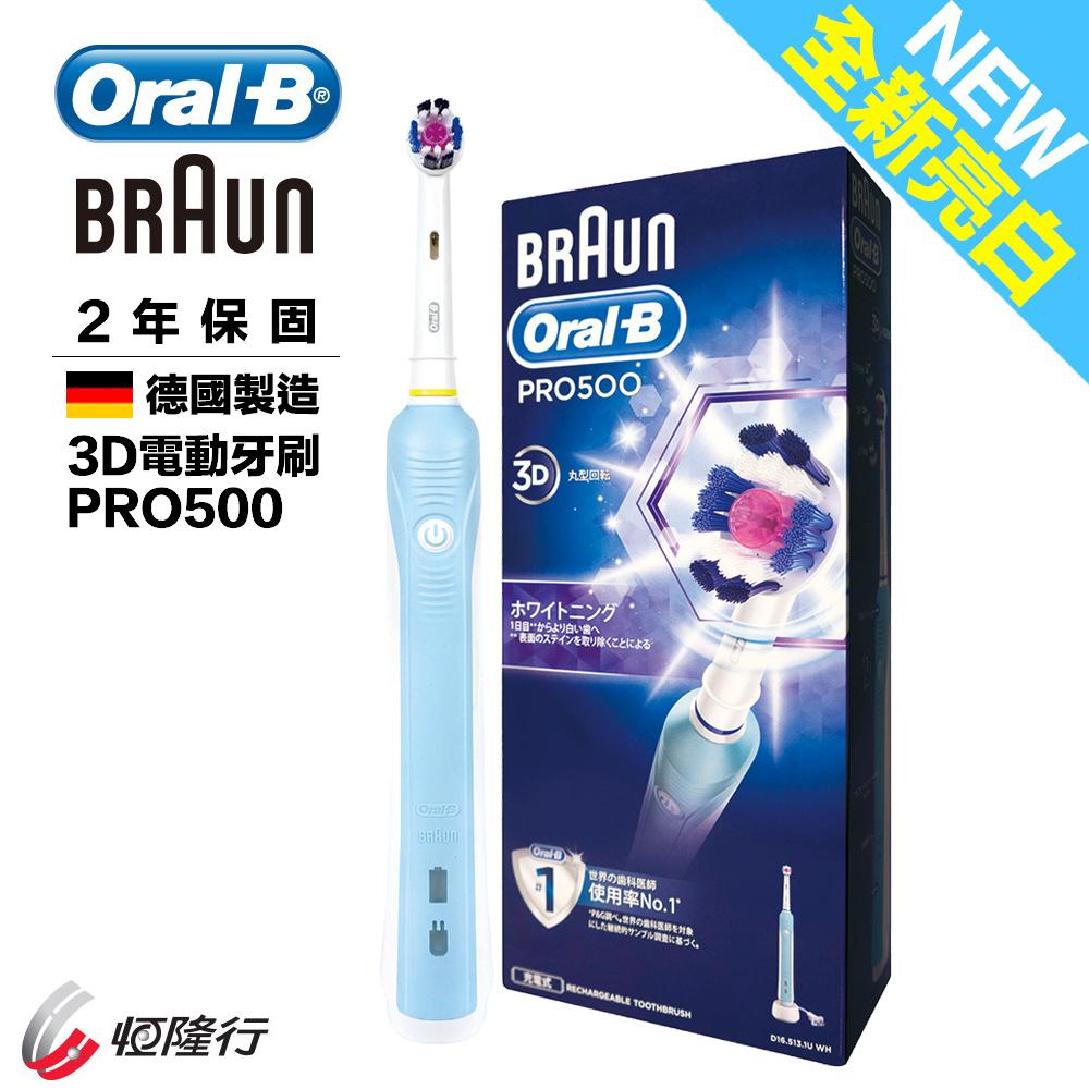 德國百靈歐樂B-全新升級3D電動牙刷PRO500 (美白款)*德國百靈週*