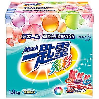 一匙靈 亮彩超濃縮洗衣粉 (盒裝1.9kg)