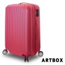 ARTBOX-寶石糖芯 20吋ABS鑽石抗刮硬殼行李箱(桃紅)