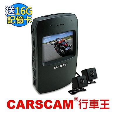 CARSCAM 行車王 KT800 MIT台灣製 機車雙鏡頭行車記錄器-急速配