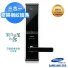 SAMSUNG三星 SHS-H705 指紋密碼鑰匙三合一 手把型(含安裝)