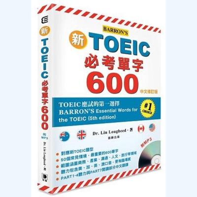 新TOEIC必考單字600中文修訂版 附MP3 (BARRON'S 第五版)