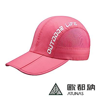 【ATUNAS 歐都納】防曬超輕摺疊便帽/棒球帽/鴨舌帽/高爾夫球帽 A-A1804 桃粉