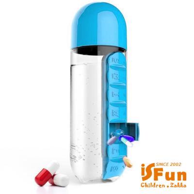 iSFun 旅行隨身杯 一周藥盒水杯二合一600ml 3色可選
