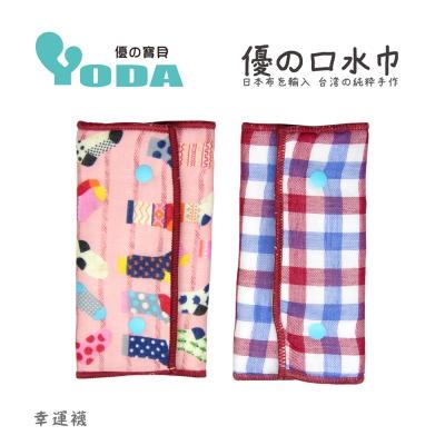 YoDa 優氣墊口水巾-幸運襪