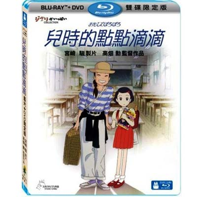 兒時的點點滴滴  BD DVD  雙碟限定版 藍光BD ~吉卜力工作室動畫 高畑勳監督