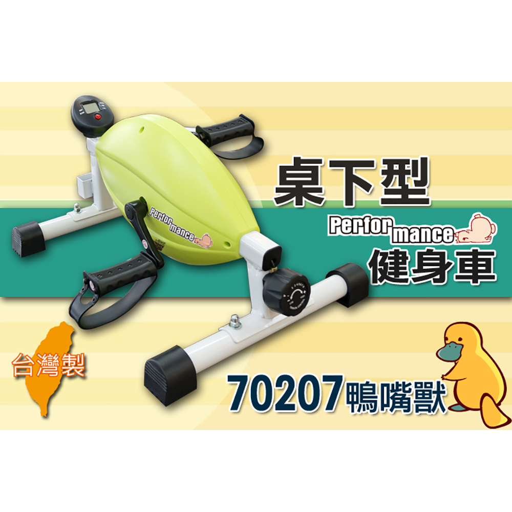 【 X-BIKE 晨昌】鴨嘴獸_桌下型/手足健身車 台灣精品 70207