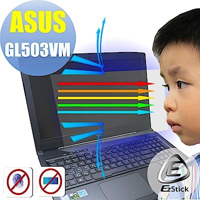 EZstick ASUS GL503 VM GL503 VD 專用 防藍光螢幕貼