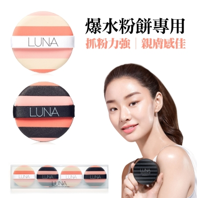 韓國LUNA 爆水粉餅專用氣墊粉撲 4入