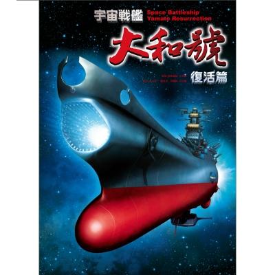 宇宙戰艦大和號-復活篇-DVD