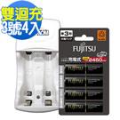 Fujitsu 2450mAh低自放3號充電電池(4顆入)+TOP雙迴智能 充電器