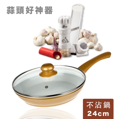德國CERAFIT陶瓷奈米不沾鍋24cm-德國Garlic-Cutter蒜頭調理好神器
