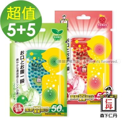 森下仁丹 魔酷雙晶球-薄荷(5盒)+覆盆莓(5盒)超值組