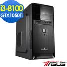 華碩B360平台[鋼彈鬥士]i3四核GTX1050TI獨顯OPTANE 超激速效能Win1