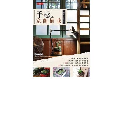 手感家飾植栽:55個手作小盆栽,輕鬆改變居家風格