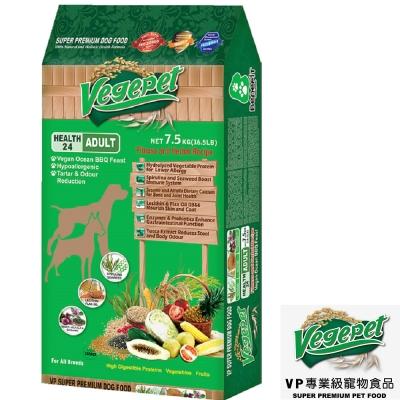 VP專業級蔬食狗食 成犬用 7.5kg 全犬種及過敏體質成犬