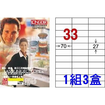 龍德 A4 標籤紙 LD-891WA (27*70mm 33格) 每盒105張*3盒