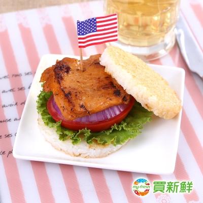 【買新鮮】紐澳良燒烤雞腿排60g±10%/片(3片/包180g±10%)X8包
