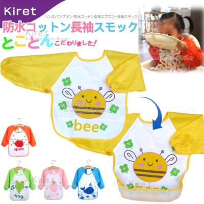 Kiret  長袖圍兜-兒童 兩用式 反摺款吃飯畫畫 防水圍兜 反穿衣