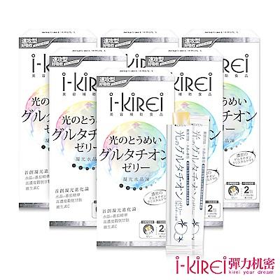 i-KiREi 凝光水晶凍6盒(共90包入)