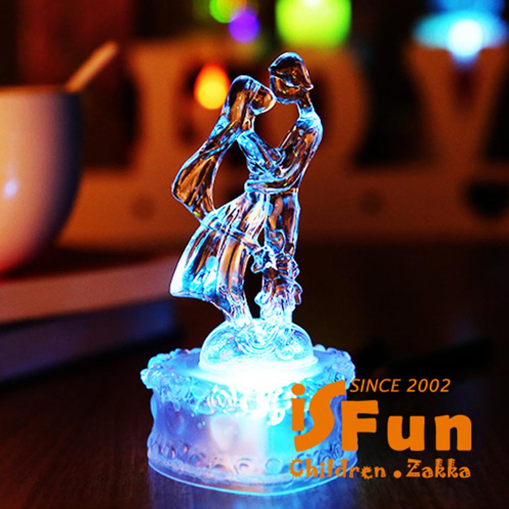 iSFun浪漫雙人舞甜蜜冰雕七彩夜燈
