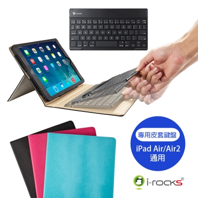 i-Rocks IRC32K iPad Air/Air2共用 藍牙鍵盤皮套