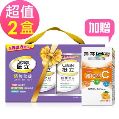 挺立 鈣強化錠禮盒x2盒(共352錠)+善存維他命C甜嚼錠30錠