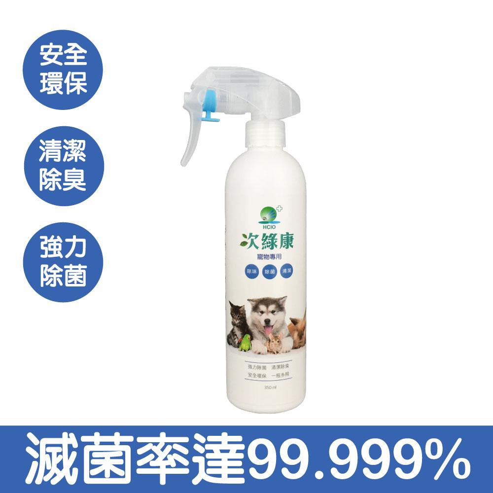 次綠康 寵物專用除菌清潔液 (350ml 1入)